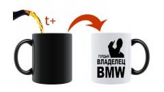 Кружка хамелеон Владелец BMW