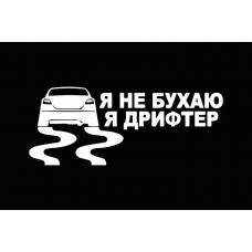 Я ДРИФТЕР