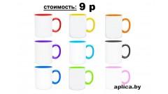 Кружка керамическая с цветной заливкой внутри и цветной ручкой