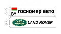 Брелок-номерок LAND ROVER