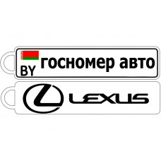 БРЕЛОК-НОМЕРОК ЛЕКСУС