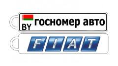 БРЕЛОК-НОМЕРОК ФИАТ