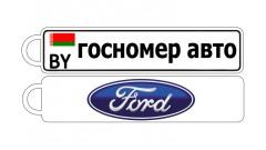 БРЕЛОК-НОМЕРОК ФОРД