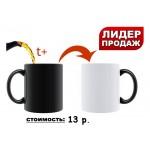 """КРУЖКА КЕРАМИЧЕСКАЯ """"ХАМЕЛЕОН"""""""