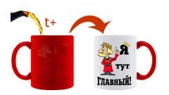 """КРУЖКА КЕРАМИЧЕСКАЯ ХАМЕЛЕОН """"ГЛАВНЫЙ"""""""