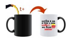 """КРУЖКА КЕРАМИЧЕСКАЯ ХАМЕЛЕОН """"ПРИКОЛЬНАЯ"""""""