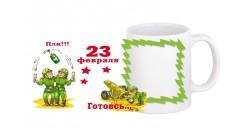 """КРУЖКА КЕРАМИЧЕСКАЯ БЕЛАЯ """"23  ФЕВРАЛЯ"""""""