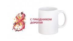 """КРУЖКА  КЕРАМИЧЕСКАЯ БЕЛАЯ """"  8  МАРТА  """""""